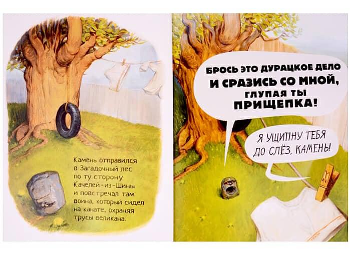Libro in Russo The Legend of Rock Paper Scissors illustrazioni 1