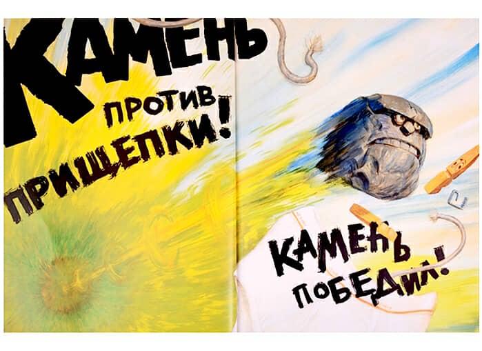 Libro in Russo The Legend of Rock Paper Scissors illustrazioni 2