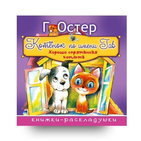книга на русском-Котёнок по имени Гав-аст-купить в Италии