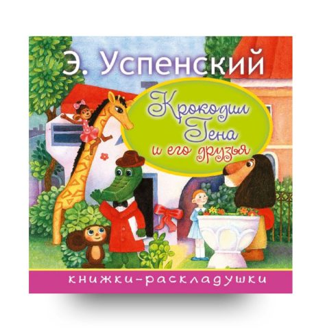 kнига на русском-Крокодил Гена и его друзья-аст-купить в Италии