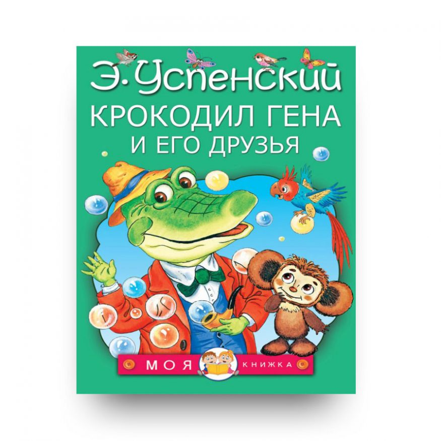 книга на русском-Крокодил Гена и его друзья-аст-купить в италии