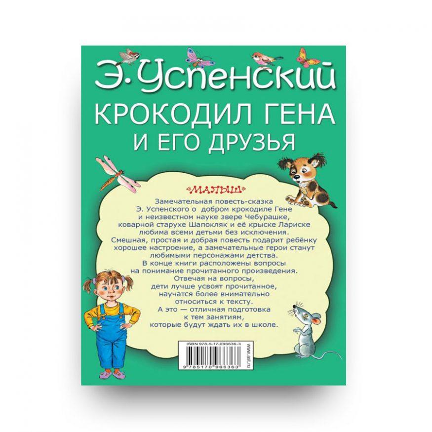 книга на русском-Крокодил Гена и его друзья-аст-обложка 2
