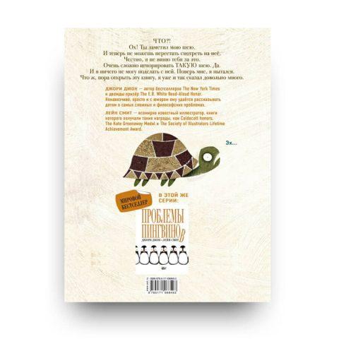 Libro in Russo GIraffe Problems di Jory John cover retro