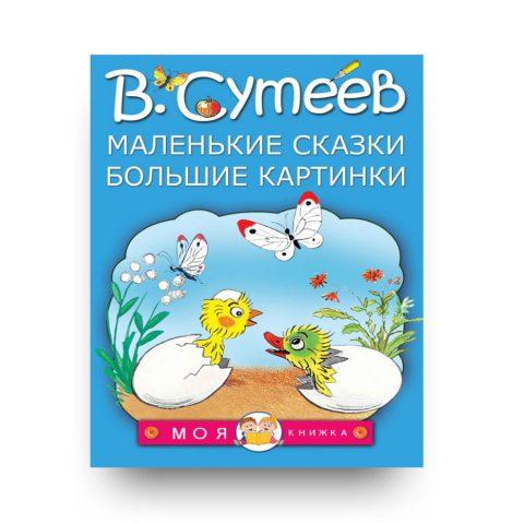 книга на русском-Маленькие сказки, большие картинки-аст-купить в Италии