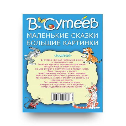 книга на русском-Маленькие сказки, большие картинки-аст-обложка 2