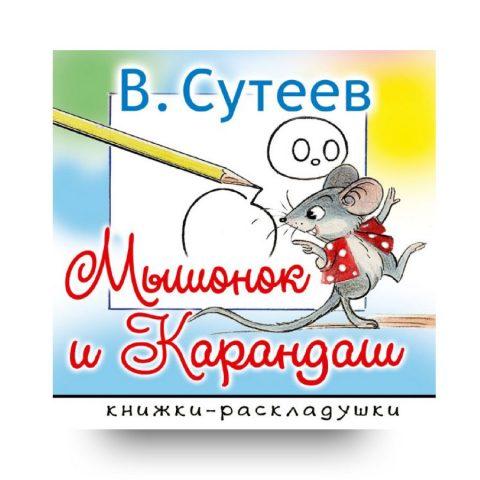 книга на русском-Мышонок и Карандаш-АСТ-купить в Италии