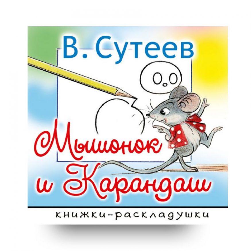 libro-in-russo-myshonok-i-karandash-ast-cover