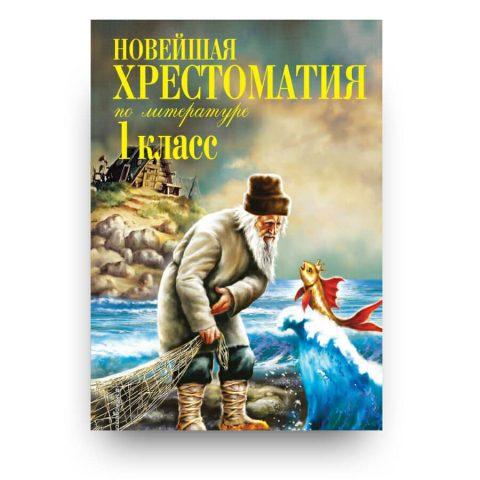 libro in russo crestomazia per bambini cover