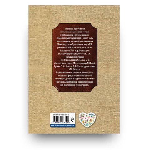 libro in russo crestomazia per bambini cover retro