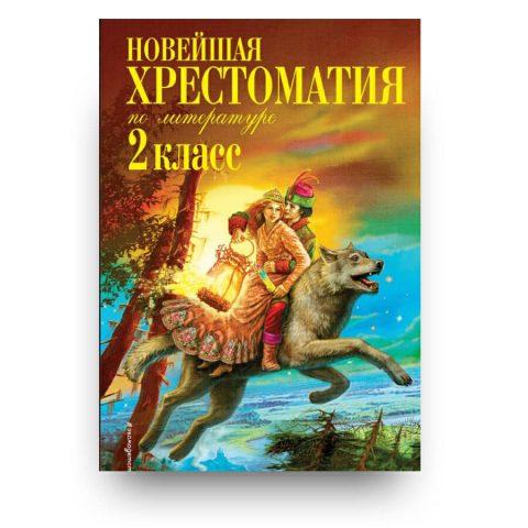 libro in russo crestomazia per bambini 7+