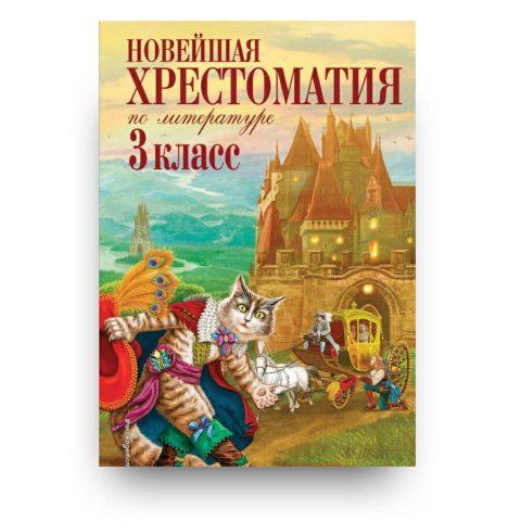 libro in russo crestomazia per bambini 8+