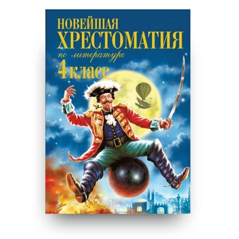 libro in russo crestomazia per bambini 9+