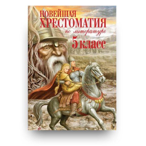 libro in russo crestomazia per bambini 10+