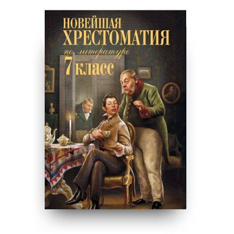 libro in russo crestomazia letteratura cover