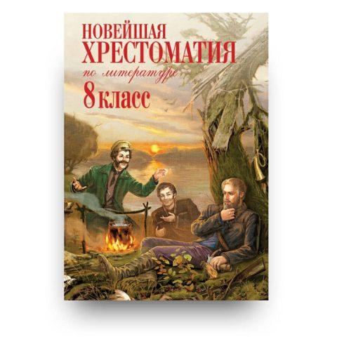 libro in russo crestomazia letteratura 13+ cover