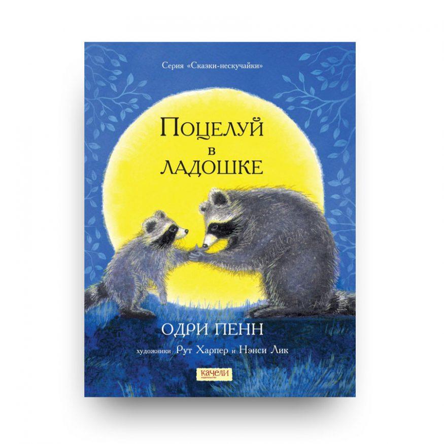 libro-in-russo-potseluy-v-ladoshke-cover