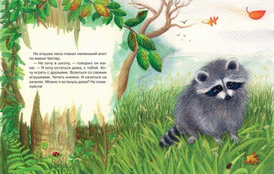 libro-in-russo-potseluy-v-ladoshke-pagina-1