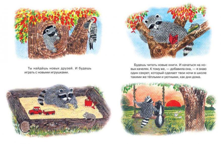 libro-in-russo-potseluy-v-ladoshke-pagina-2