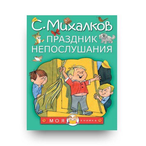 libro-in-russo-prazdnik-neposlushaniya-ast-cover