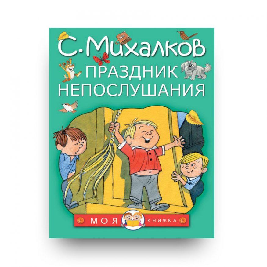 книга на русском-Праздник непослушания-Аст-купить в Италии