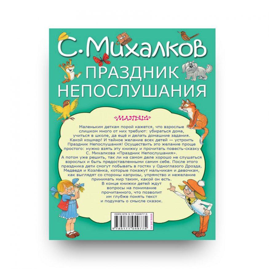 книга на русском-Праздник непослушания-Аст-обложка-2