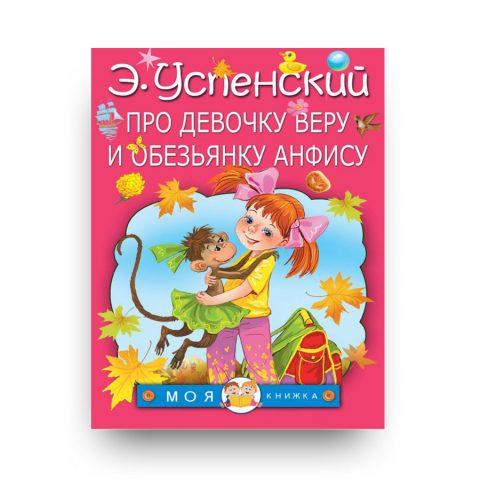 книга на русском-Про девочку Веру и обезьянку Анфису-Аст-купить в Италии