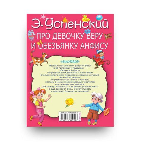 книга на русском-Про девочку Веру и обезьянку Анфису-Аст-обложка-2