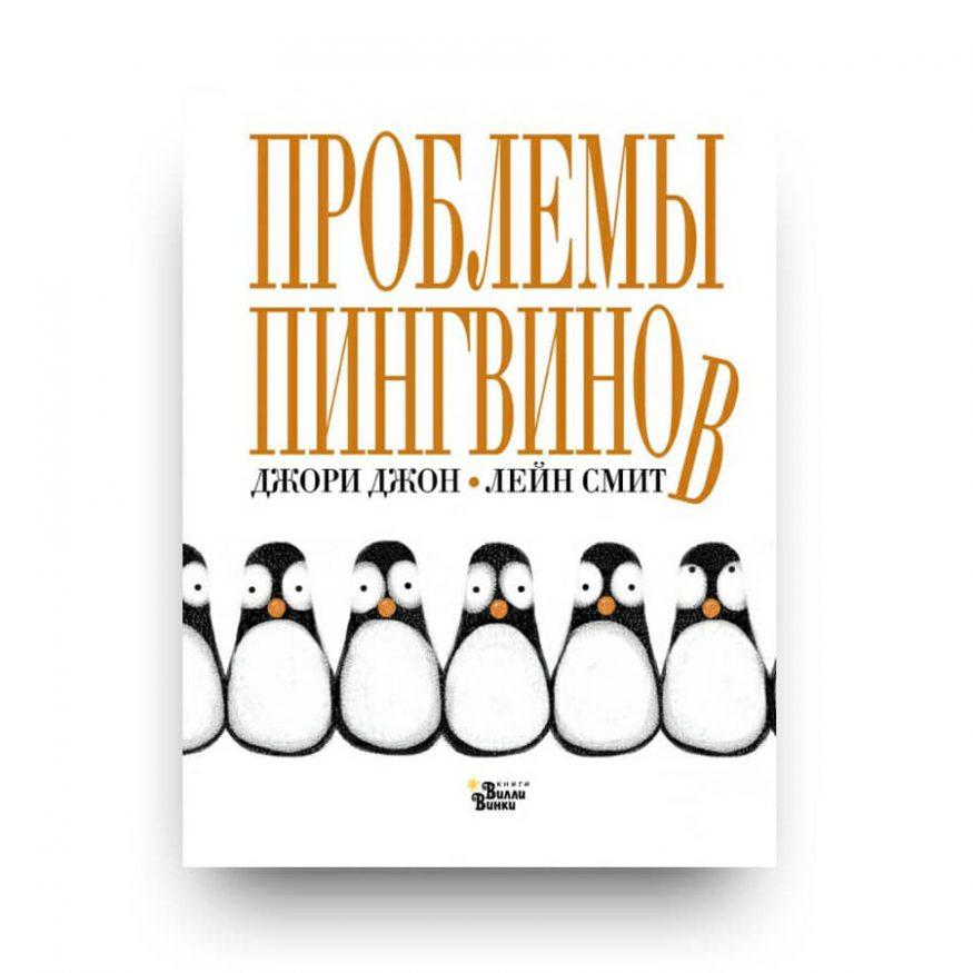 libro in russo problemi pinguini di Jory John