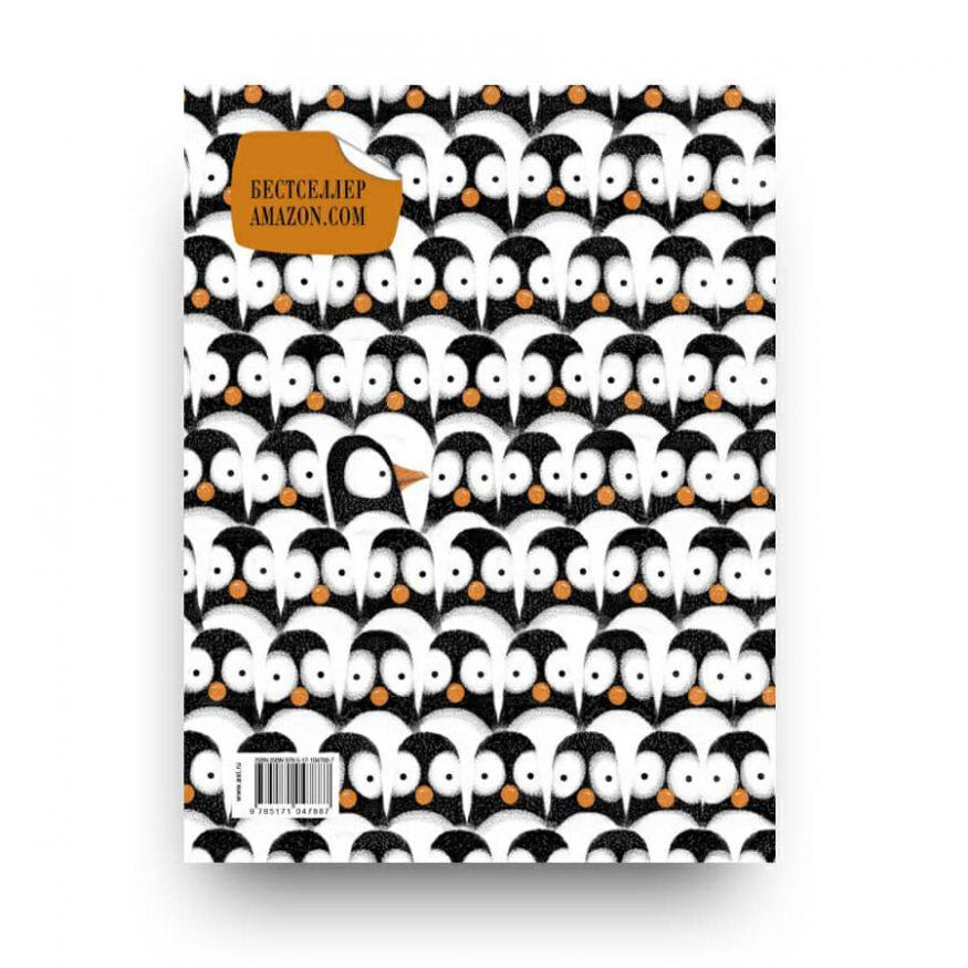 libro in russo Problemi pinguini cover retro