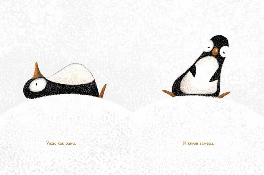 libro in russo Problemi pinguini illustrazioni 1