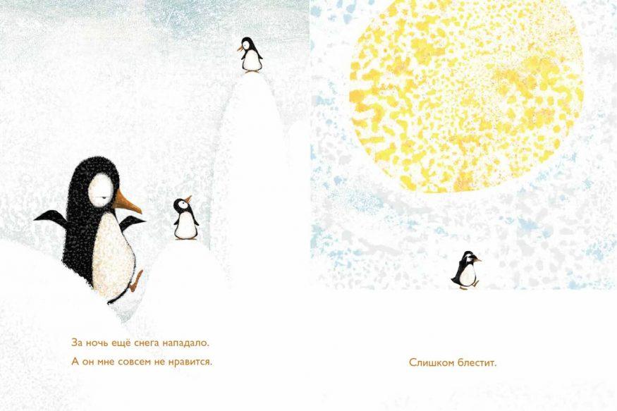 libro in russo Problemi pinguini illustrazioni 3