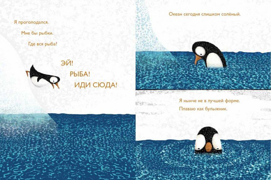 libro in russo Problemi pinguini illustrazioni 4