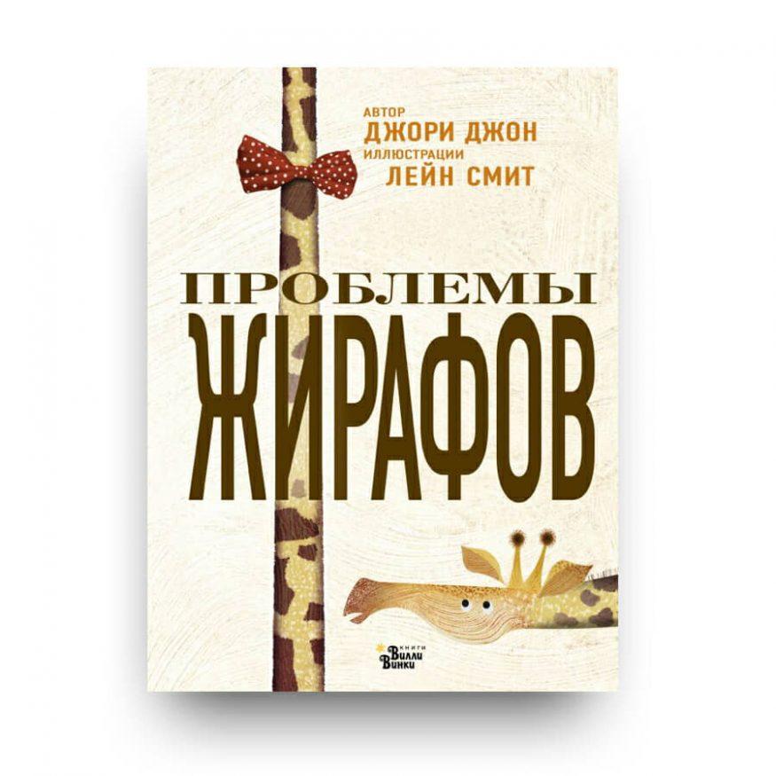 Libro in Russo GIraffe Problems di Jory John cover