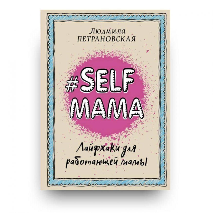 libro in russo di Ljudmila Petranovskaja - #Selfmama. Lajfhaki dlja rabotajuŝej mamy