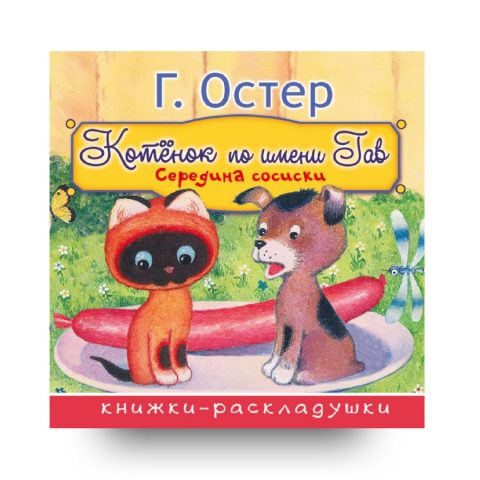 libro-in-russo-seredina-sosiski-iz-tsikla-kotonok-po-imeni-gav-cover