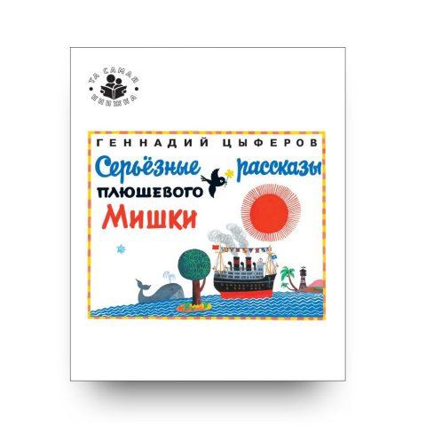 книга на русском-Серьезные рассказы плюшевого мишки-Росмэн-купить в Италии