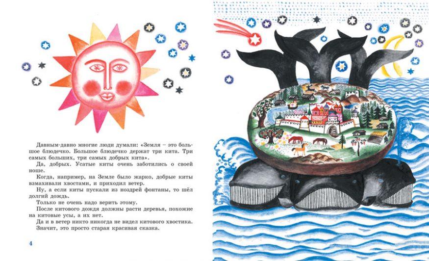 libro-in-russo-seryeznyye-rasskazy-plyushevogo-mishki-rosman-pagina-1