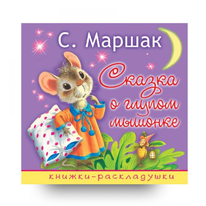 libro-in-russo-skazka-o-glupom-myshonke-cover