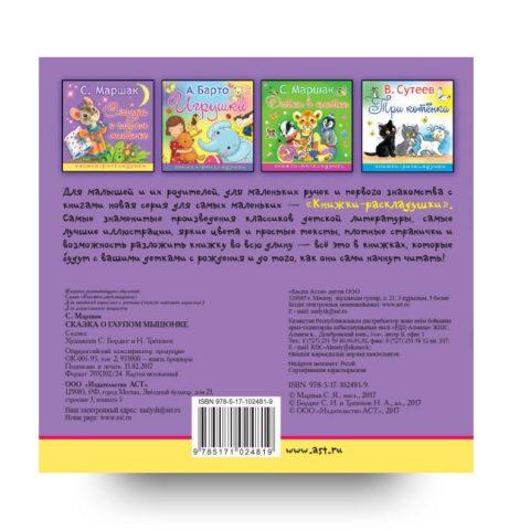 книга на русском-Сказка о глупом мышонке-АСТ-обложка-2