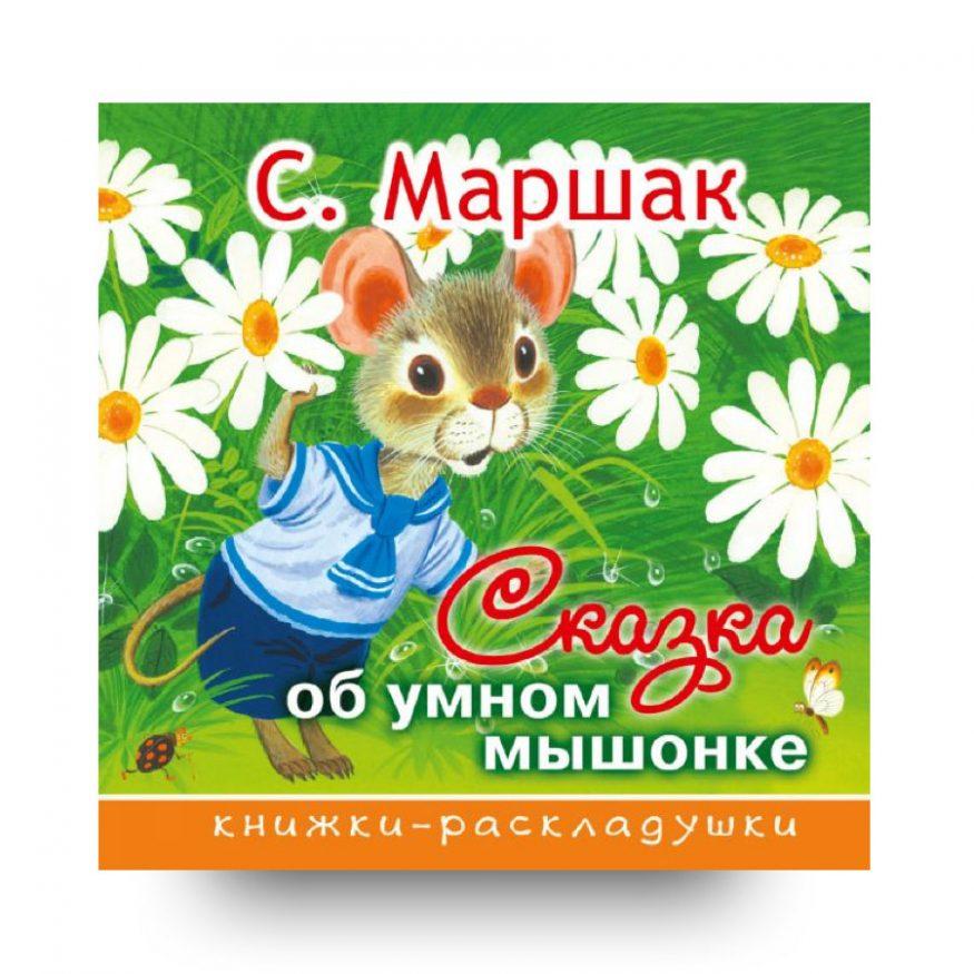 книга на русском-Сказка об умном мышонке-АСТ-купить в Италии