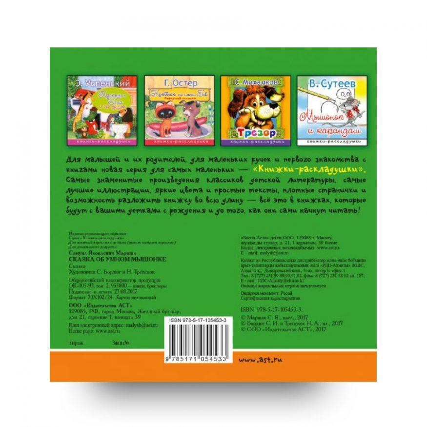 книга на русском-Сказка об умном мышонке-АСТ-обложка-2
