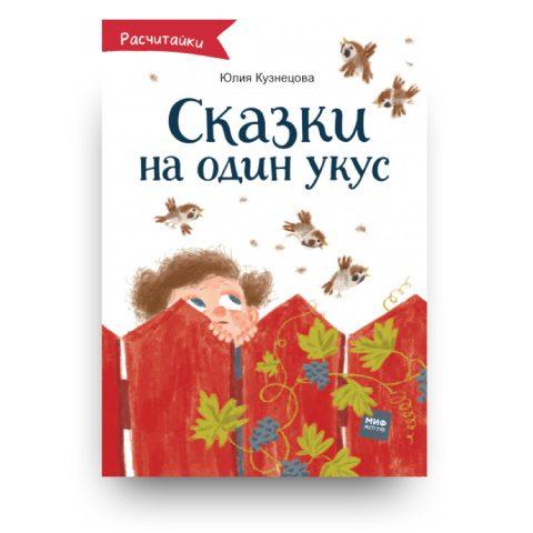 книга на русском-Сказки на один укус-купить в Италии