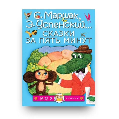 книга на русском-Сказки за пять минут-Аст-купить в Италии