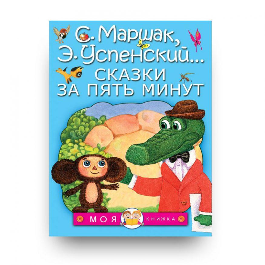 libro-in-russo-skazki-za-pyat-minut-ast-cover