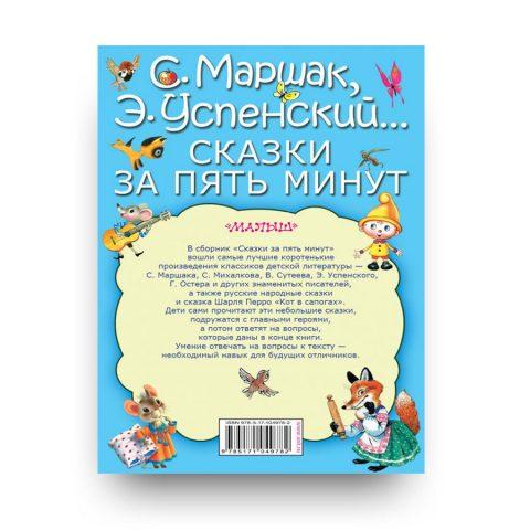 книга на русском-Сказки за пять минут-Аст-обложка-2
