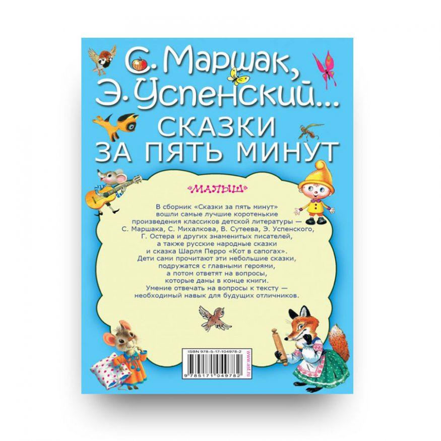 libro-in-russo-skazki-za-pyat-minut-ast-retro