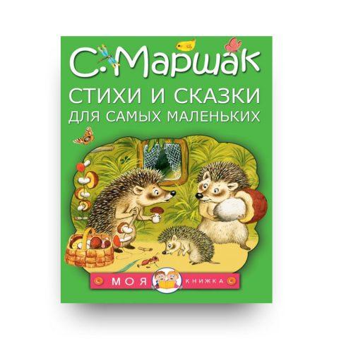 книга на русском-Стихи и сказки для самых маленьких-аст-купить в Италии