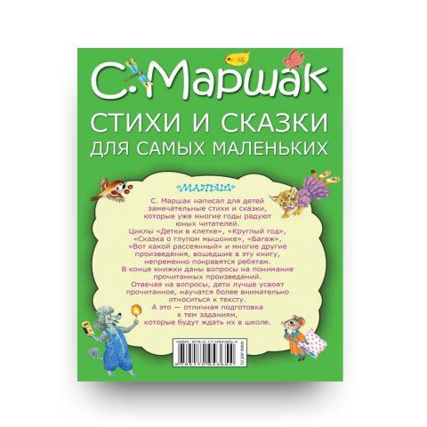 книга на русском-Стихи и сказки для самых маленьких-аст-обложка-2
