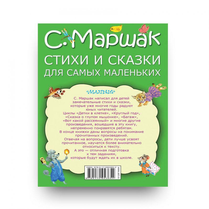 libro-in-russo-stikhi-i-skazki-dlya-samykh-malenkikh-ast-retro
