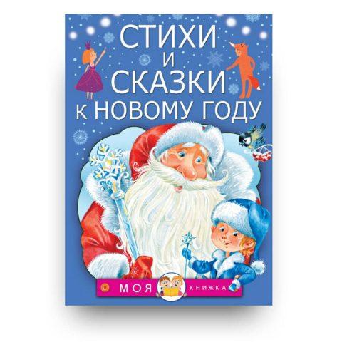 Книга на русском Стихи и сказки к Новому году